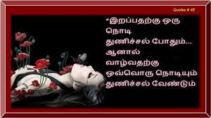 50 Encouragement Words In Tamil Part 5 Superb Inspirational Quotes