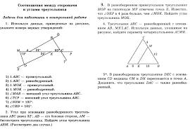 Домашняя контрольная работа по геометрии