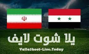 مشاهدة مباراة سوريا وإيران في تصفيات كأس العالم   يلا شوت لايف توداي