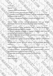 Дипломная работа Анализ валютных операций коммерческого банка на  анализ рынка валютных операций в рф