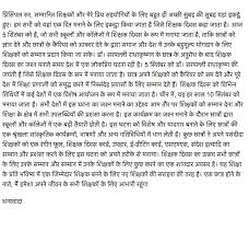 latest teachers day hindi speech th speeches teachers day in hindi essay