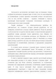 Трудовой договор понятие стороны содержание диплом по теории  Правовой анализ института трудового договора диплом 2010 по теории государства и права скачать бесплатно соглашение обязанности