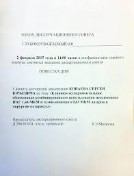 Копаев Сергей Юрьевич Объявление о защите · Автореферат диссертации 08 09 2014 г