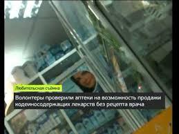 Контрольная закупка г Москва Здоровый регион  Контрольная закупка г Москва Здоровый регион
