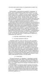 Выбор иностранного партнера реферат по предпринимательству скачать  Организация и деятельность АО реферат по экономике скачать бесплатно акционерных обществ участники государственные бумаги акционерное совет
