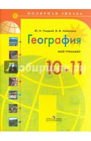 География классы Базовый уровень Мой тренажер Гладкий  География 10 11 классы Базовый уровень