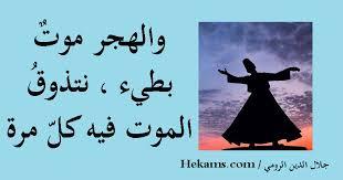 """Résultat de recherche d'images pour """"الموت"""""""