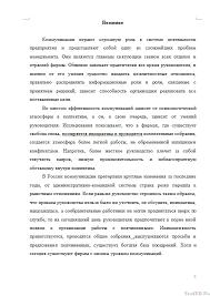 Проблемы коммуникаций в современной организации Курсовые работы  Проблемы коммуникаций в современной организации 27 01 14