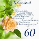 Поздравления для зятя с юбилеем 60 лет