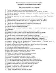 дипломных работ на учебный год Гражданское право Казанский Приволжский федеральный