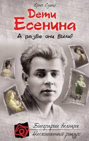 Были ли дети у Есенина Сергей Есенин биография жизнь и творчество Были ли дети у Есенина