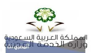 تعميم اجازة عيد الاضحى 1442 في السعودية - المصري نت