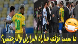 ما سبب توقف مباراة البرازيل والأرجنتين؟😷⛔ - YouTube