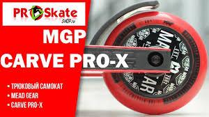 Лучший <b>трюковой самокат</b> для новичка | <b>MGP</b> CARVE PRO-X ...