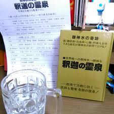 Shaka No Reisen Buddhas Spiritual Fountain Effective For Various