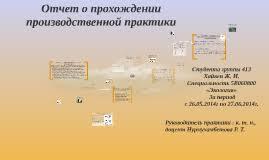 Отчет о прохождении производственной практики by zhamilya khaiken  Отчет о прохождении производственной практики by zhamilya khaiken on prezi