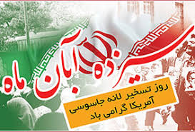 راهپیمایی-13-آبان-در-ملکشاهی-برگزار-می-شود