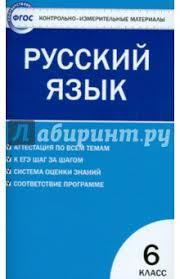 Книга Русский язык класс Контрольно измерительные материалы  Русский язык 6 класс Контрольно измерительные материалы