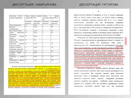 Не потянул тяжесть науки диссертация сенатора Гаттарова Постраничные примеры дословного воспроизведения Гаттаровым диссертации Сабирьянова Чтобы увеличить каждую пару страниц нажмите на ее изображение