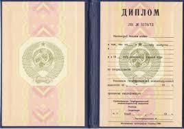 Купить медицинское образование Сертификаты Диплом о высшем медицинском до 1980 года