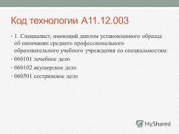 Презентация на тему АЛГОРИТМ МАНИПУЛЯЦИИ Внутривенное введение  2 Код технологии А Специалист имеющий диплом
