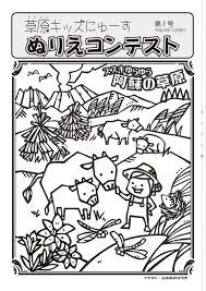 小学生ぬりえ絵画コンテスト作品募集のお知らせ 草原マニア
