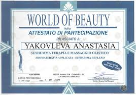 Диплом Академии world of beauty sushumma восстановление  Диплом Академии world of beauty sushumma восстановление функций позвоночника