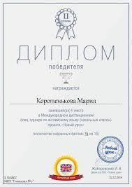 Успехи учеников Литвинова Виктория Валерьевна Диплом победителя 2 место международного блиц турнира по английскому языку