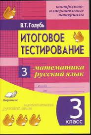 Итоговое тестирование Математика Русский язык класс  Итоговое тестирование Математика Русский язык 3 класс Контрольно измерительные материалы