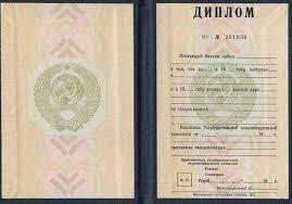 Купить диплом советского образца Диплом о высшем образовании СССР с приложением до 1996 года