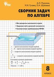 задач по алгебре класс Сборник задач по алгебре 8 класс