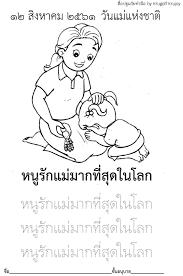 ปักพินโดย ♪♫ Spdiuk ♬♪ ใน Thai | แบบฝึกหัดเด็กก่อนวัยเรียน,  กิจกรรมการเรียน, กิจกรรมสำหรับเด็ก