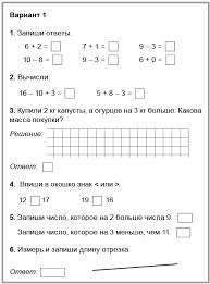 Контрольная работа по математике класс рб  ds02 infourok ru uploads ex 07ad Контрольные работы по математике 2011