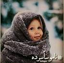 Image result for ‫چرا انقدر سرده؟‬‎