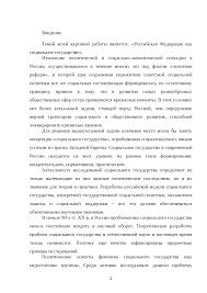 Российская Федерация как социальное государство курсовая по  Это только предварительный просмотр