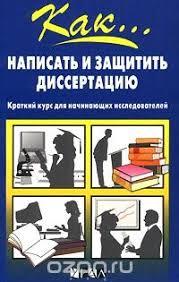Как написать и защитить диссертацию Краткий курс для начинающих  Как написать и защитить диссертацию Краткий курс для начинающих исследователей