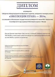 Проверить диплом украины на подлинность  проверить диплом украины на подлинность личная карточка основной учетный документ 1 В котором содержатся персональные данные сотрудника