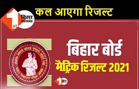 बिहार बोर्ड 10th क्लास का रिजल्ट बिहार बोर्ड की ऑफिशल वेबसाइट पर जारी किया जाएगा बिहार बोर्ड का रिजल्ट कुछ how to check bihar board 10th class result 2021. 3tdmc9emnej0sm