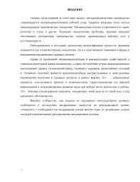 Сущность международной миграции рабочей силы ее масштабы и  Миграция рабочей силы курсовая по международным отношениям скачать бесплатно Украина реэмиграция контроль регулирование иммиграция