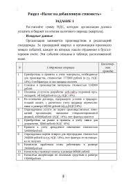 РФЭИ Контрольная работа по предмету Налоги и налогообложение  Контрольная работа по НиН 4 страница
