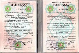 Образцы дипломов узбекистана заказать Диплом техникума образцы дипломов узбекистана или колледжа с приложением от 6000 до 26000 руб Заказать Если Вам нужно только приложение без