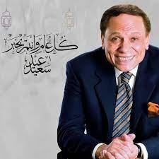 Adel Emam - عادل إمام