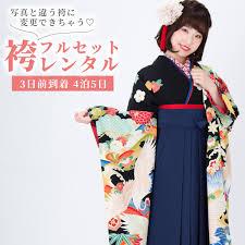 13点フルセットレンタル 卒業式 袴 レンタル 約155cm卒業式 女