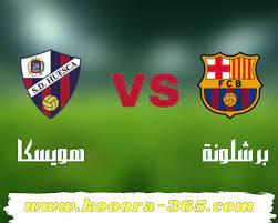 مشاهدة مباراة برشلونة وهويسكا بث مباشر اليوم في الدوري الإسباني كورة 365