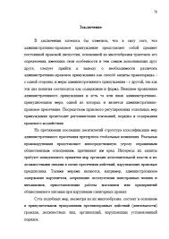 Декан НН Основания и порядок применения сотрудниками полиции мер  Страница 43 Основания и порядок применения сотрудниками полиции мер пресечения