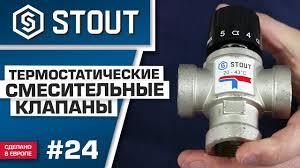 Мини-обзор: <b>термостатический смесительный клапан STOUT</b> ...