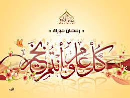 رمضان كريم عليكم وكل عام وانتم بخير Images?q=tbn:ANd9GcRgmvsbLAXGvSf3Y1_ZA0rwJXNPyiqZDy7cg0F97d2Yh1UsX7u5