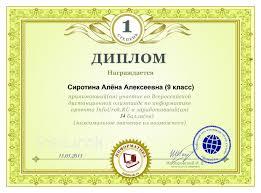 Персональный сайт Олимпиады игровые конкурсы 2010 г Всероссийский игровой конкурс КИТ Сиротина Алёна 7 класс сертификат участника