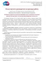 Список курсовых работ se Отчёт Презентация Отзыв Зайберт