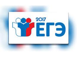 Картинки по запросу картинка ЕГЭ 2017
